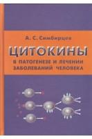 Цитокины в патогенезе и лечении заболеваний человека. Симбирцев А.С.. Фолиант