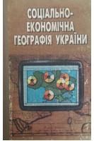 Соціально-економічна географія України (БУ). Шаблій О.Ї.. Світ