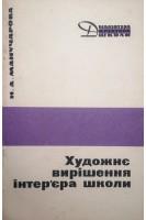 Художнє вирішення інтерєра школи (БУ). Манучарова Н.Д.. Радянська школа