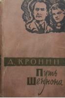 Путь Шеннона (БУ). Кронин А.. Москва