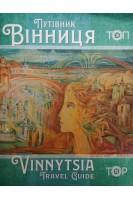 Путівник Вінниця. Vinnytsia Travel Guide. Журнал. Гайструк Н.А.. Вінниця
