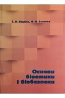 Основи біоетики і біобезпеки: посібник. Вадзюк С.Н.. Укрмедкнига