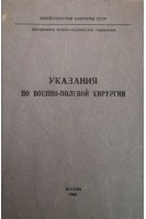 Указания по военно-полевой хирургии (БУ). Александров Н.М. Москва