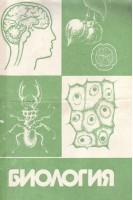 Биология: Учебное пособие для слушателей подготовительных отделений(БУ). Викторов Д.П.. Высшая школа