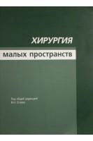 Хирургия малых пространств. Егиев В.Н.. Медпрактика-М
