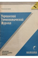 Украинский гомеопатический журнал №1/1992. Авторский коллектив журнала. Damiana