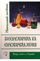 Неорганічна та органічна хімія: Навчальний посібник 2-е видання. Цвєткова Л.Б. Романюк О.П.. Магнолія 2006