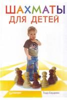 Шахматы для детей. Бардвик Т. СПб: Питер