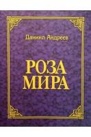 Роза мира (БУ). Андреев Д.. Москва