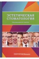 Эстетическая стоматология. Учебное пособие. Крихели Н.И.. Практическая Медицина