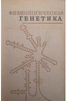 Физиологическая генетика (БУ). Лобашев М.Е.. Медицина
