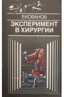 Эксперимент в хирургии (БУ). Кованов В.В.. Молодая гвардия