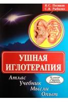Ушная иглотерапия. Атлас. Учебник. Мысли. Опыт. Песиков Я.С. Рыбалко С.Я.. Украина