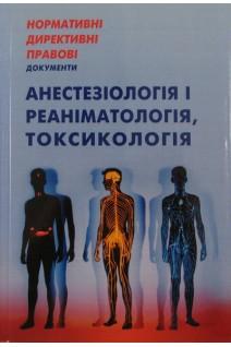 Анестезіологія і реаніматологія токсикологія. Нормативні директивні правові документи + протоколи. МОЗ України. МНІАЦ