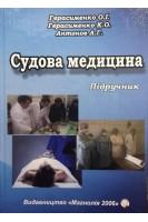 Судова медицина: Підручник. Герасименко О.І.. Магнолія 2006