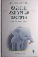 Слоненя яке хотіло заснути. Незвичайна казка на добраніч. Карл-Йохан Форсен Ерлін. АРТБУКС