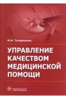 Управление качеством медицинской помощи. Татарников М.А.. ГЭОТАР-Медиа