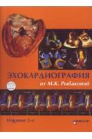 Эхокардиография от Рыбаковой. 2-е издание +DVD-ROM. М.К. Рыбакова В.В. Митьков Д.Г. Балдин. Видар