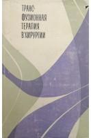 Трансфузионная терапия в хирургии (БУ). Гусейнов Ч.С.. Медицина