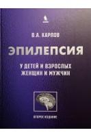 Эпилепсия у детей и взрослых женщин и мужчин: Руководство для врачей. Карлов В.А.. Бином