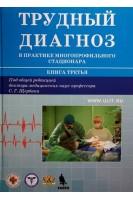 Трудный диагноз в практике многопрофильного стационара. Книга 3. Щербак С.Г.. Бином