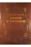 Справочник по семеноведению.. Броувер В. Штелин А.. Товарищество научных изданий КМК
