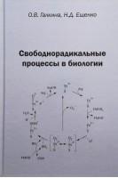Свободнорадикальные процессы в биологии. Галкина О.В. Ещенко Н.Д.. Товарищество научных изданий КМК