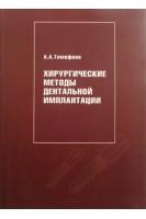 Хирургические методы дентальной имплантации. Тимофеев А.А.. Киев
