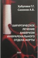 Хирургическое лечение аневризм инфраренального отдела аорты. Хубулава Г.Г. Сазонов А.Д.. Санкт-Петербург