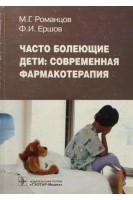 Часто болеющие дети: современная фармакотерапия. Романцов М.Г. Ершов Ф.И.. ГЭОТАР-Медиа