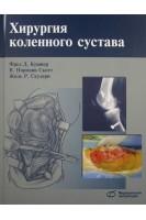 Хирургия коленного сустава. Кушнер Фред Д.. Медицинская литература