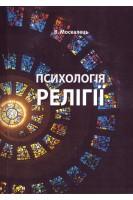 Психологія релігії. Підручник. Москалець В.П.. КНТ