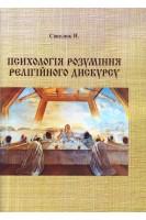 Психологія розуміння релігійного дискурсу. Монографія. Савелюк Н. КНТ