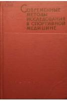 Современные методы исследования в спортивной медицине (БУ). Дембо А.Г.. Ленинград