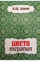 Цветотерапия. Азими К.Ш.. Амрита-Русь