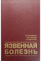 Язвенная болезнь (БУ). Василенко В.Х. Гребенев А.Л. Шептулин А.А.. Медицина