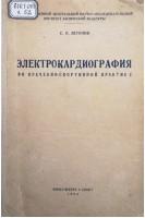 Электрокардиография во врачебно-спортивной практике (БУ). Летунов С.П.. Физкультура и спорт