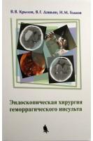 Эндоскопическая хирургия геморрагического инсульта. Крылов В.В. Дашьян В.Г. Годков И.М.. Бином