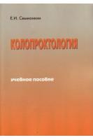 Колопроктология. Учебное пособие. Семионкин Е.И.. Медпрактика-М
