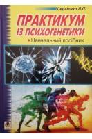 Практикум із психогенетики. Навчальний посібник. Сергієнко Л.П.. Богдан