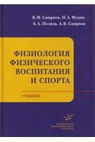 Физиология физического воспитания и спорта: Учебник. Смирнов В.М.. МИА