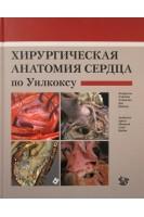 Хирургическая анатомия сердца по Уилкоксу. Р.Г. Андерсон и др.. Логосфера