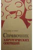 Справочник хирургических операций (эпонимы) (БУ. Матяшин И.М. Здоров'я