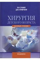 Хирургия детского возраста: базовый учебник. Сушко В.И. Кривченя Д.Ю.. К-Медицина
