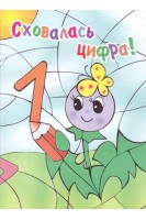 Сховалась цифра! Розмальовка для дітей дошкільного віку. Лагошняк Т.В.. Мандрівець