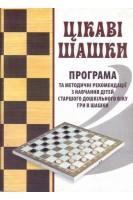 Цікаві шашки. Програма та методичні рекомендації з навчання дітей старшого дошккільного віку гри в шашки. Семизорова В.В.. Мандрівець