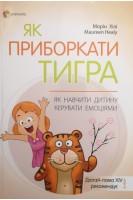 Як приборкати тигра. Як навчити дитину керувати емоціями. Морін Хілі. Основа