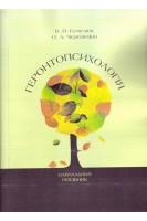 """Геронтопсихологія. Навчальний посібник. Бочелюк В.Й. Черепєхіна О.А.. Видавничий дім """"Скіф"""""""