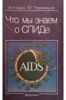 Что мы знаем о СПИДе?. Гирин В.Н.. Здоровья