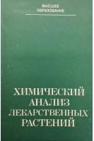 Химический анализ лекарственных растений (БУ). Гринкевич Н.И.. Высшая школа